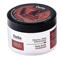"""Масло для тела питательное """"Delia"""" Dermo system шоколадное (200ml)"""