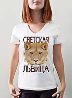 """Женская футболка """"Светская львица"""""""
