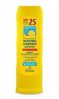 Ф-108 Флоресан Молочко защитное для загара для лица и тела SPF 25, 125 мл - 172500108