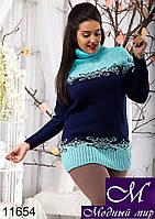 Теплый женский двухцветный свитер с узором (ун. 48-52) арт. 11654