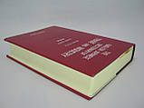 The English-Japanese dictionary of trade and industry:2 (б/у)., фото 3