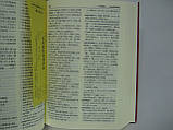 The English-Japanese dictionary of trade and industry:2 (б/у)., фото 6