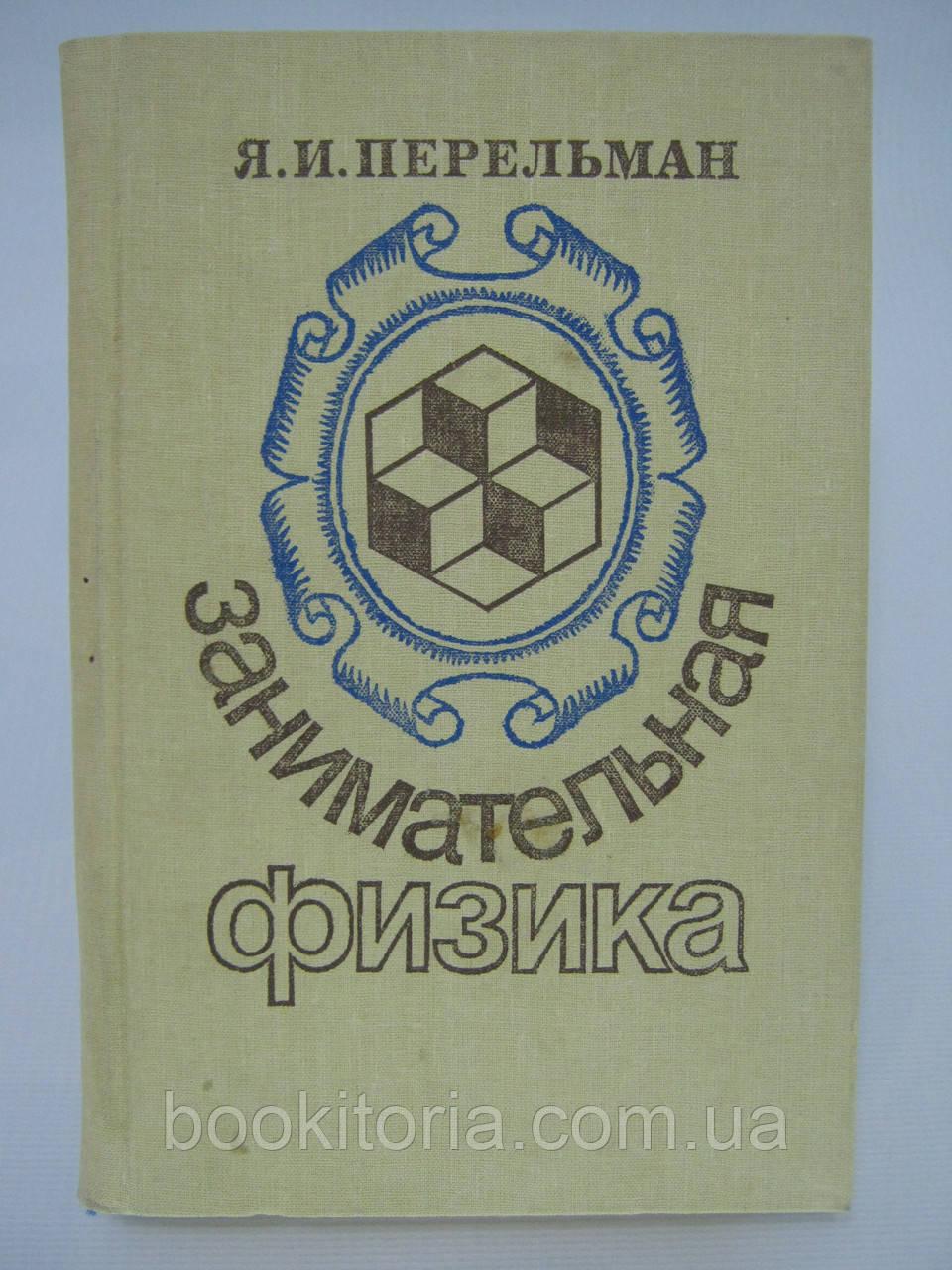 Перельман Я.И. Занимательная физика (б/у).