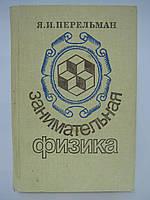 Перельман Я.И. Занимательная физика (б/у)., фото 1