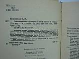 Перельман Я.И. Занимательная физика (б/у)., фото 5
