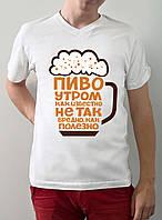 """Мужская футболка """"Пиво утром не так вредно как полезно"""""""