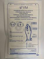 Перчатки стерильные хирургические без пудры латексные / размер 8  / Vogt Medical