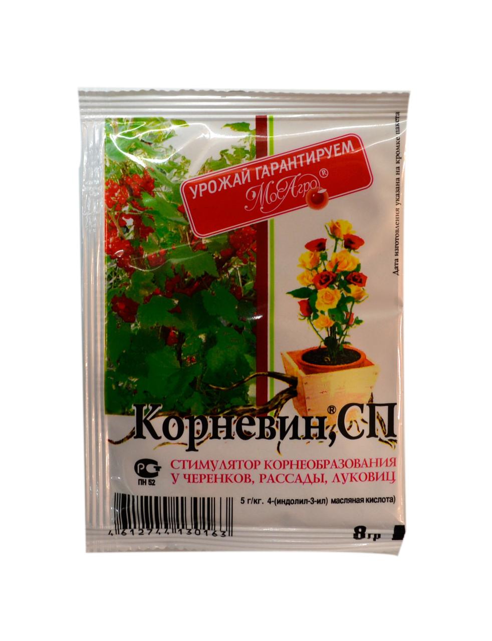 Корневин, стимулятор корнеобразования растений, 8г