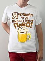 """Мужская футболка """"Я пришел чтобы выпить ваше пиво"""""""