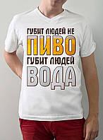 """Мужская футболка """"Губит людей не пиво, губит людей вода"""""""
