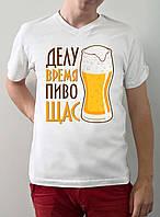 """Мужская футболка """"Делу время, пиво сейчас"""""""
