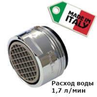 Аэратор для смесителя для экономии воды Terla Freelime, поток 1,7 л/мин