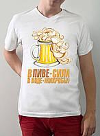 """Мужская футболка """"В пиве сила в воде микробы"""""""
