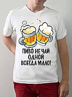 """Мужская футболка """"Пиво не чай, одной всегда мало"""""""