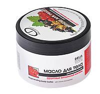 """Масло для тела регенирирующее фруктовый витамин """"Delia"""" Dermo system (200ml)"""