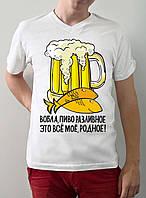 """Мужская футболка """"Вобла, пиво разливное, это все мое, родное"""""""