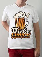 """Мужская футболка """"Пиво придумано для меня"""""""