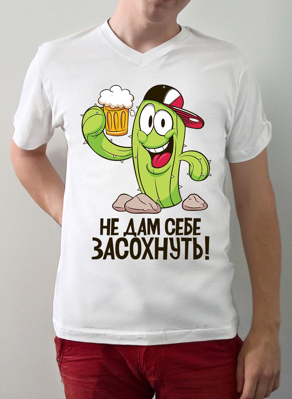 """Мужская футболка """"Не дам себе засохнуть"""""""