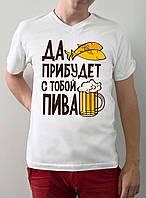 """Мужская футболка """"Да прибудет с тобой пива"""""""