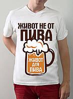 """Мужская футболка """"Живот не от пива а для пива"""""""