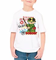 """Детская футболка """"Soldier"""""""