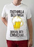 """Мужская футболка """"Пятница без пива - жизнь без смысла"""""""