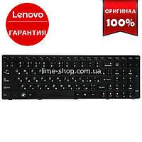 Клавиатура для ноутбука LENOVO V-117020BS1, V117020FS1, V-117020GS1, Z560-RU,