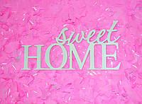 """Слово """"Sweet Home"""""""