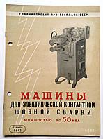 """Журнал (Бюллетень) """"Машины для электрической контактной шовной сварки мощностью до 50 КВА"""" 1957 год, фото 1"""