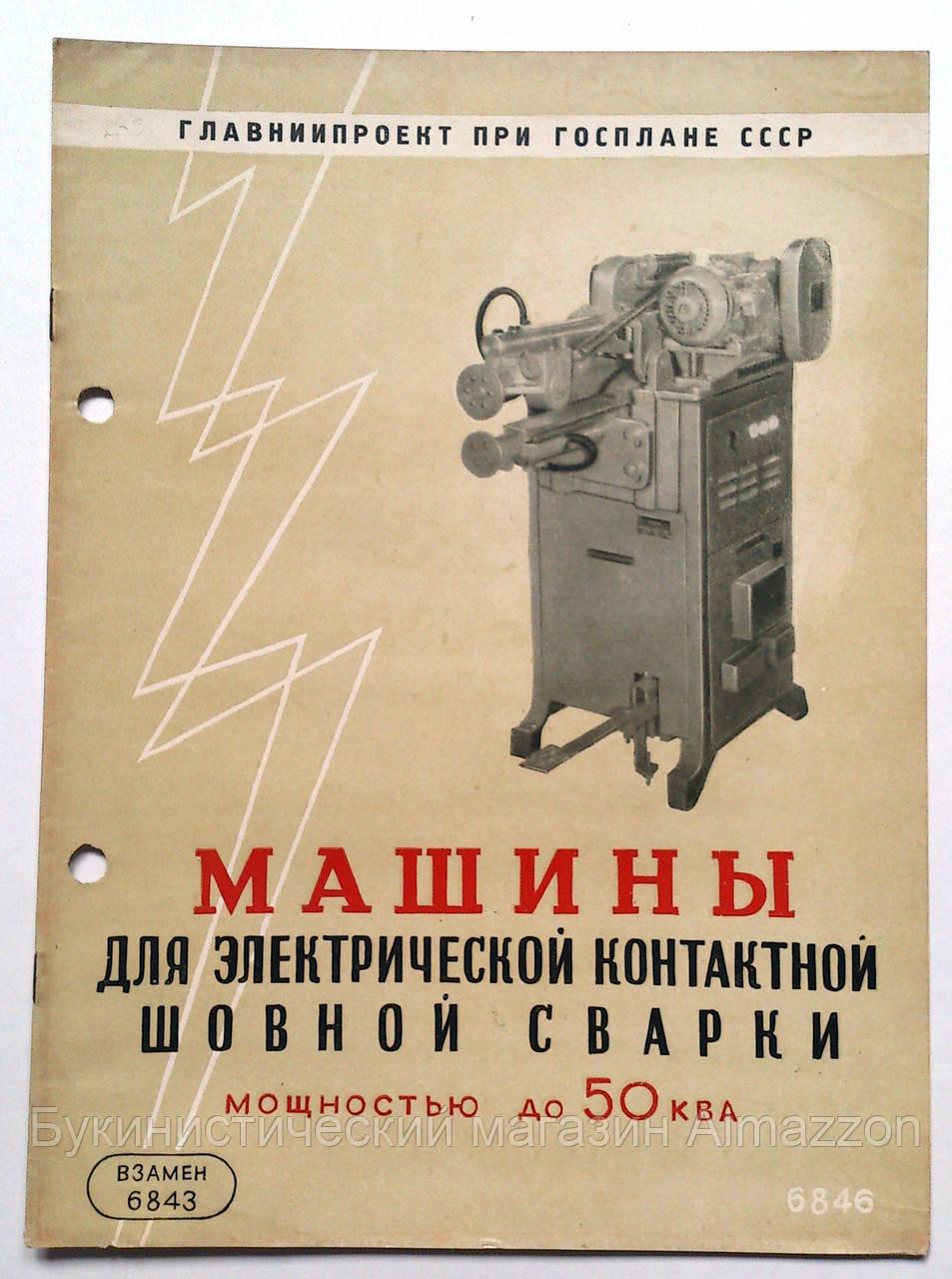 """Журнал (Бюллетень) """"Машины для электрической контактной шовной сварки мощностью до 50 КВА"""" 1957 год"""
