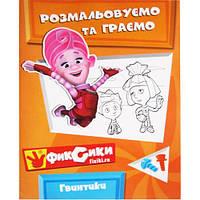 """Детская раскраска А4 Фиксики """"Раскрашиваем и играем"""" Винтики"""