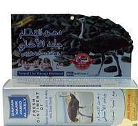 Мазь для суставов с чёрным тмином и страусиным жиром