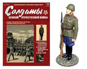 Солдати Великої Вітчизняної війни №11