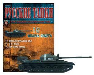 Російські танки №73 Т-62