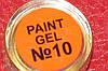 Гель краска для ногтей  SP 010 янтарный желтый
