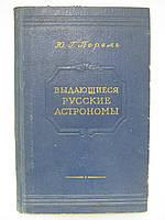 Перель Ю.Г. Выдающиеся русские астрономы (б/у)., фото 1