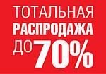 Распродажа до 70 % скидки