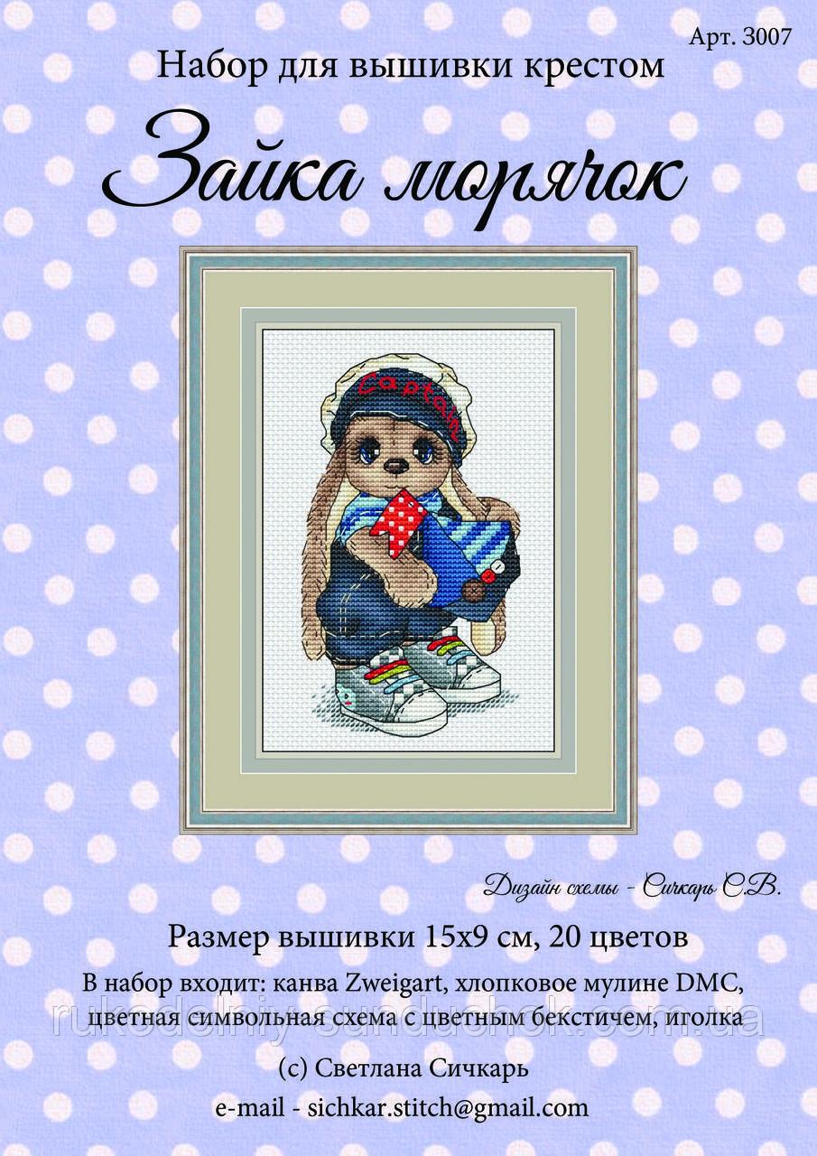 Набор для вышивания крестом Зайка морячок 3007