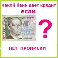 Какой банк дает кредит если нет прописки ?