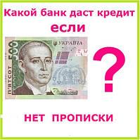 Какой банк даст кредит если нет прописки ?