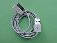 Кабель USB - 30pin для Apple iPhone 4, длина 1 метр, белый