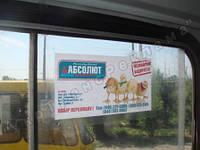 Реклама в трамвае