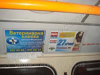 Реклама в троллейбусе
