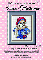 Набор для вышивания крестом Зайка Татьяна 3016