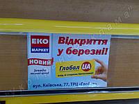 Реклама в маршрутках, скидки при заказе
