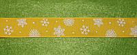 Лента репсовая Снежинка 2,5 см  979 жёлтая