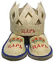 Набор для бани и сауны Царь корона