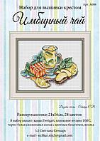 Набор для вышивания крестом Имбирный чай А008