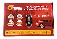 Автосигнализация Sigma SM-50+ центральный замок