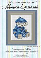 Набор для вышивания крестом Мишка Ермолай Т002